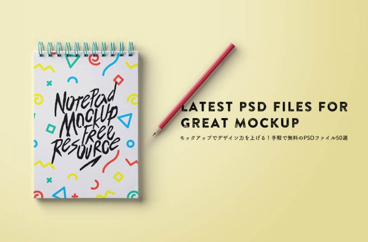 latestmockup2016aug-top (1)