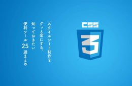 25-css-useful-tools (1)