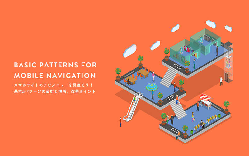 basic-patterns-for-mobile-navigation-1