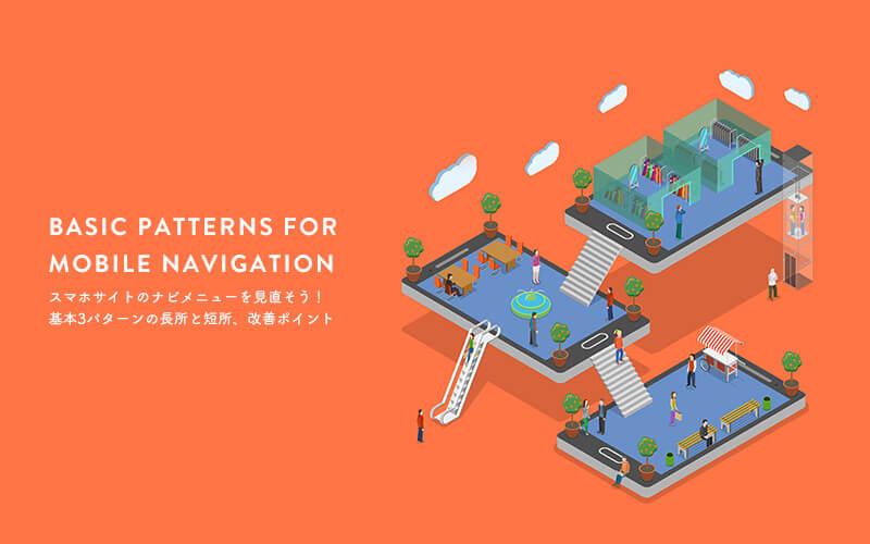 basic-patterns-for-mobile-navigation-1