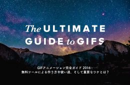 ultimate-guide-to-gifs (1)