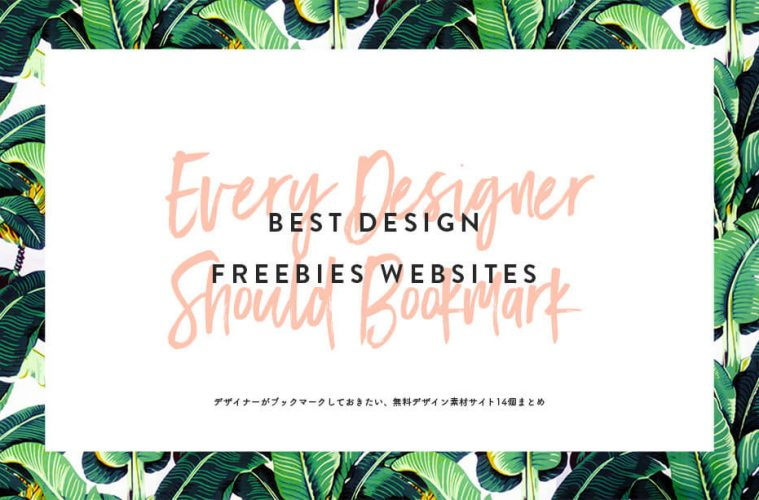 freebie-website-for-designer-1