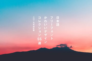 japan-cute-font-2019