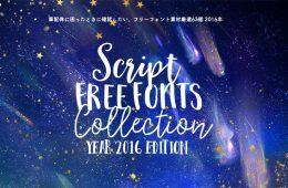 2016script