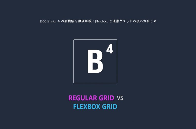 bootstrap-4-flexbox-grid