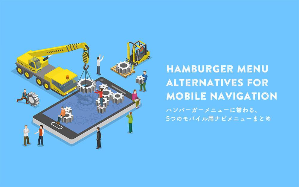 mobile-alternative-menu-1