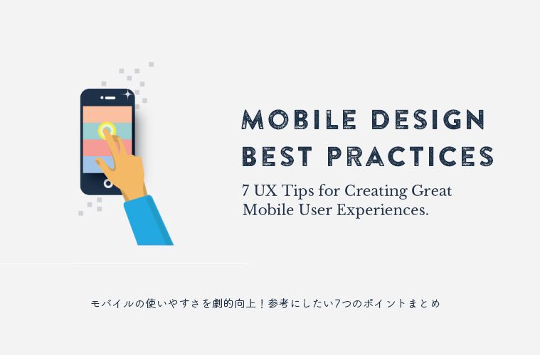 mobile-design-best-practice