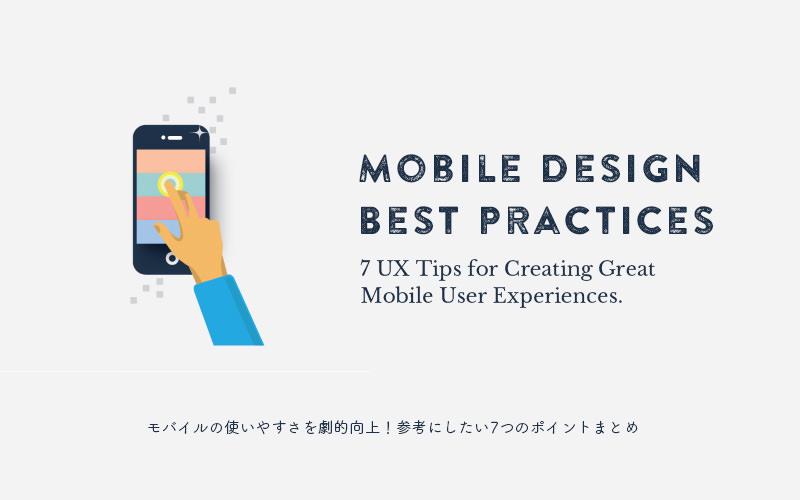 mobile-design-best-practice