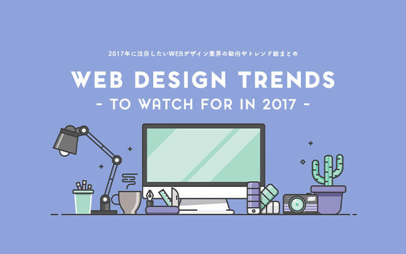 2017-designtrend-selection