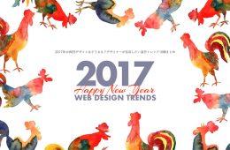 webdesign-trend2017