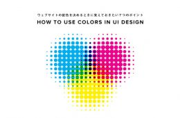 color-in-ui-design-2017-pt1