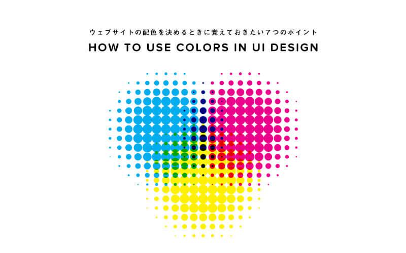 color-in-ui-design-2017-pt1
