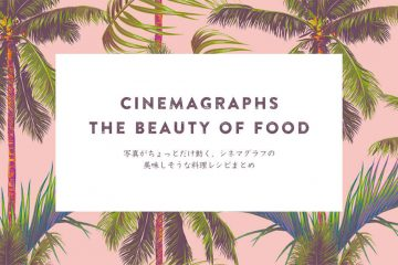 food-cinemagraph