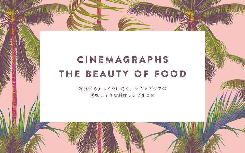 food-cinemagraph