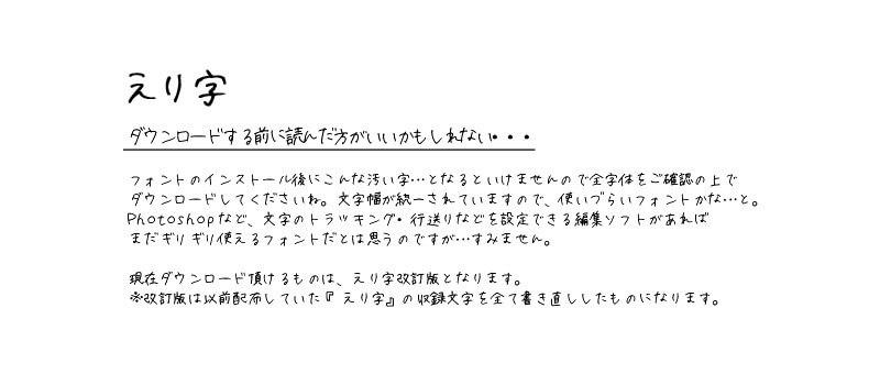 eriji-title