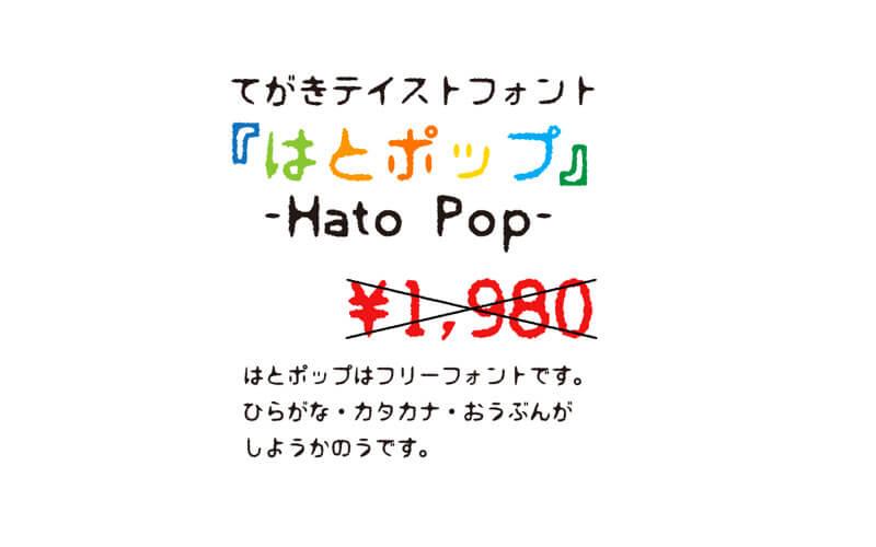 hato-pop
