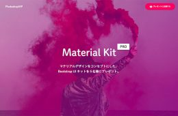 material-kit-pro-giveaway