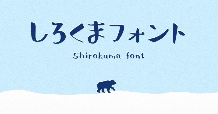 shirokumafont-768x403