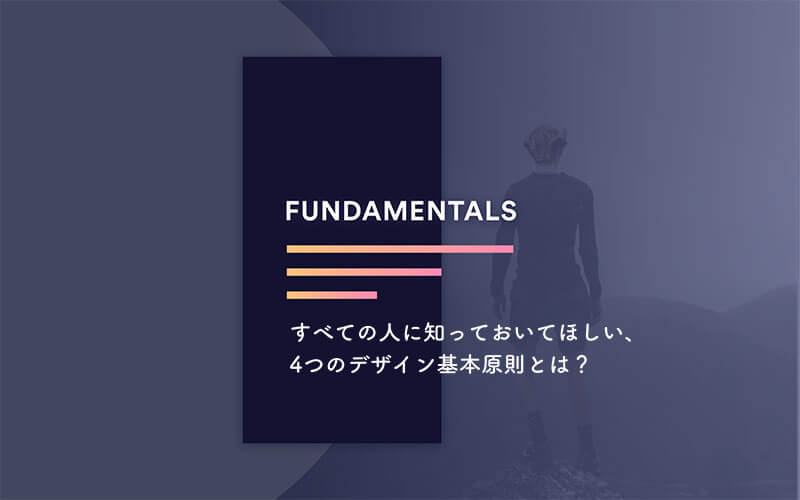 design-fundamental-1