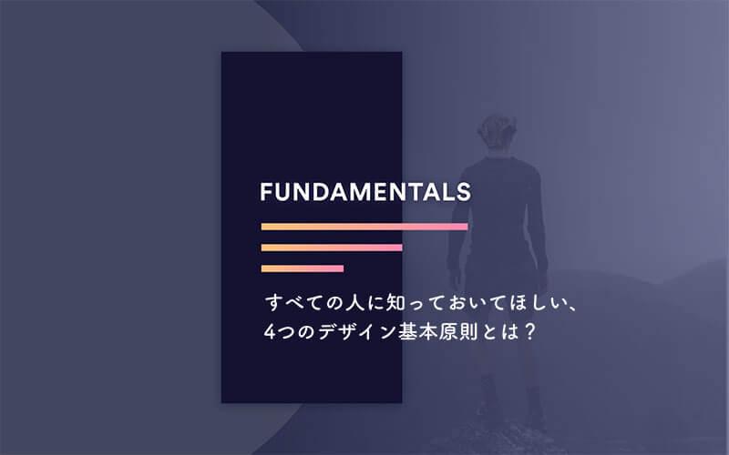 design-fundamental-1