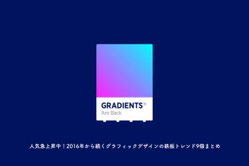 gradients-are-back