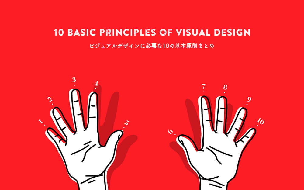 10-visual-design-principles
