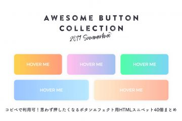 latestbuttoneffect2017summer