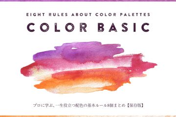 color-palette-basic-2017-featured-image