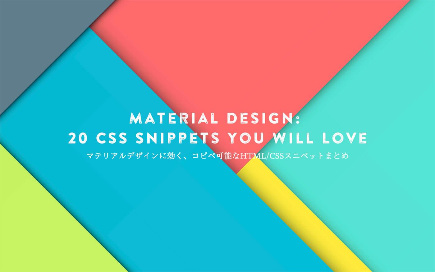 material-design-snippet-1