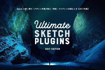ultimate-sketch-plugin-2017-1