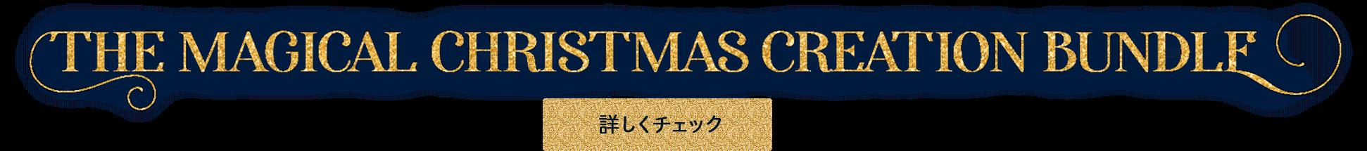 【1週間限定】クリスマスを彩る!プロ仕様の豪華デザイン素材セットが98%オフのお買い得セール中 | Design Cuts