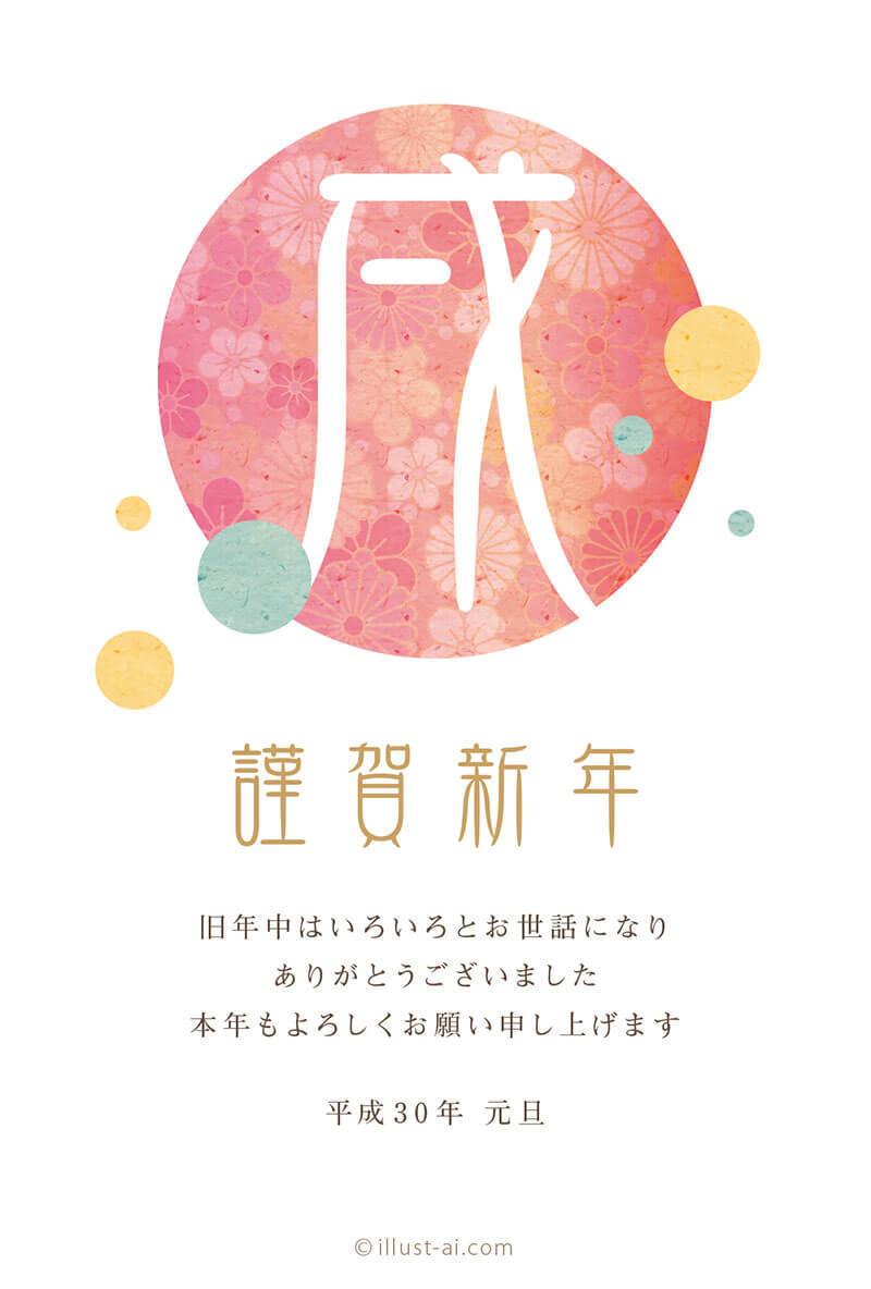 自宅で印刷!2018年「戌年」の年賀状をつくる無料テンプレート素材サイト