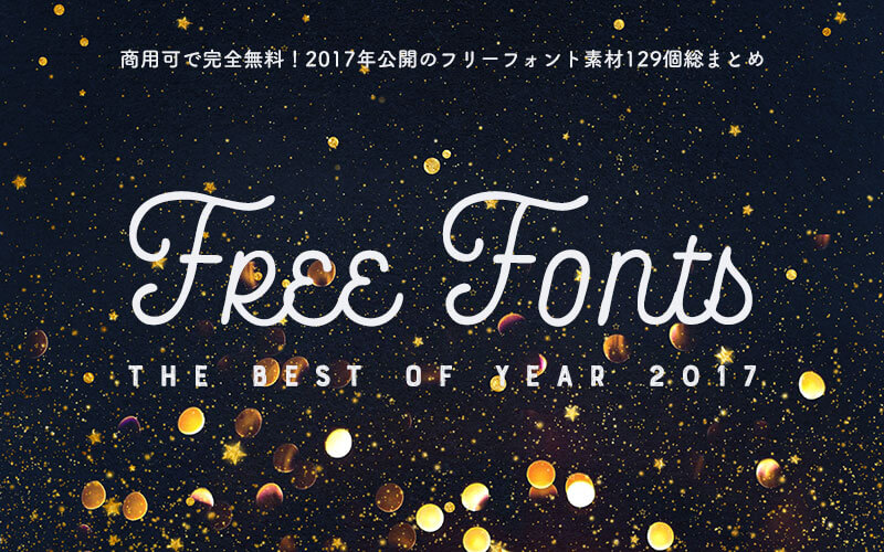 best-of-free-font-2017