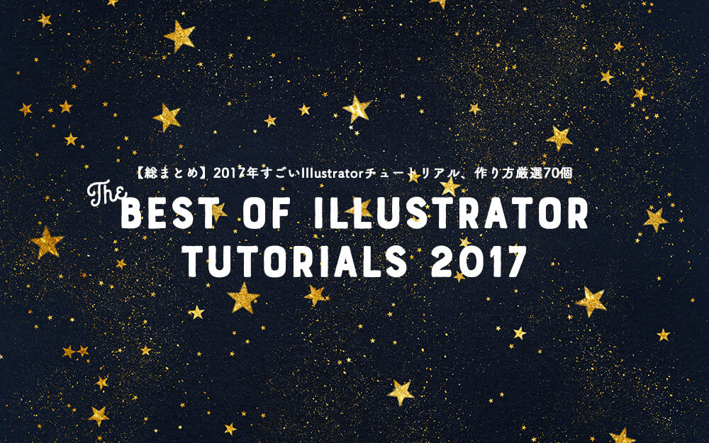 the-best-of-illustrator-2017-feat-image-1