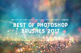 best-of-ps-brush-2017