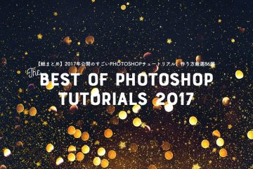 best-of-ps-tutorial-2017-1