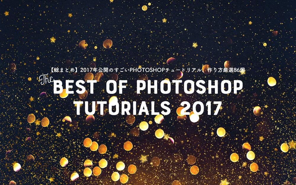 best-of-ps-tutorial-2017-1