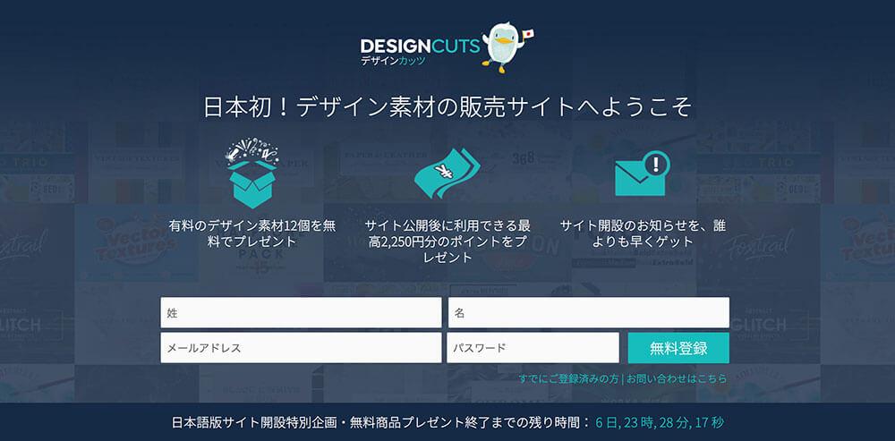 design-cuts-japan-1