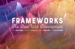 web-frameworks-2018-feat-1