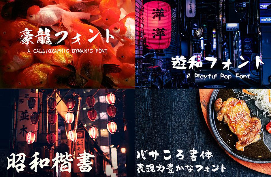 japan-font-bundle-feat-image