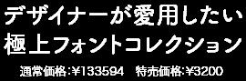 13万円の98%オフで3千円!デザインで本当に使える商用フォント集が期間限定で登場 | Design Cuts