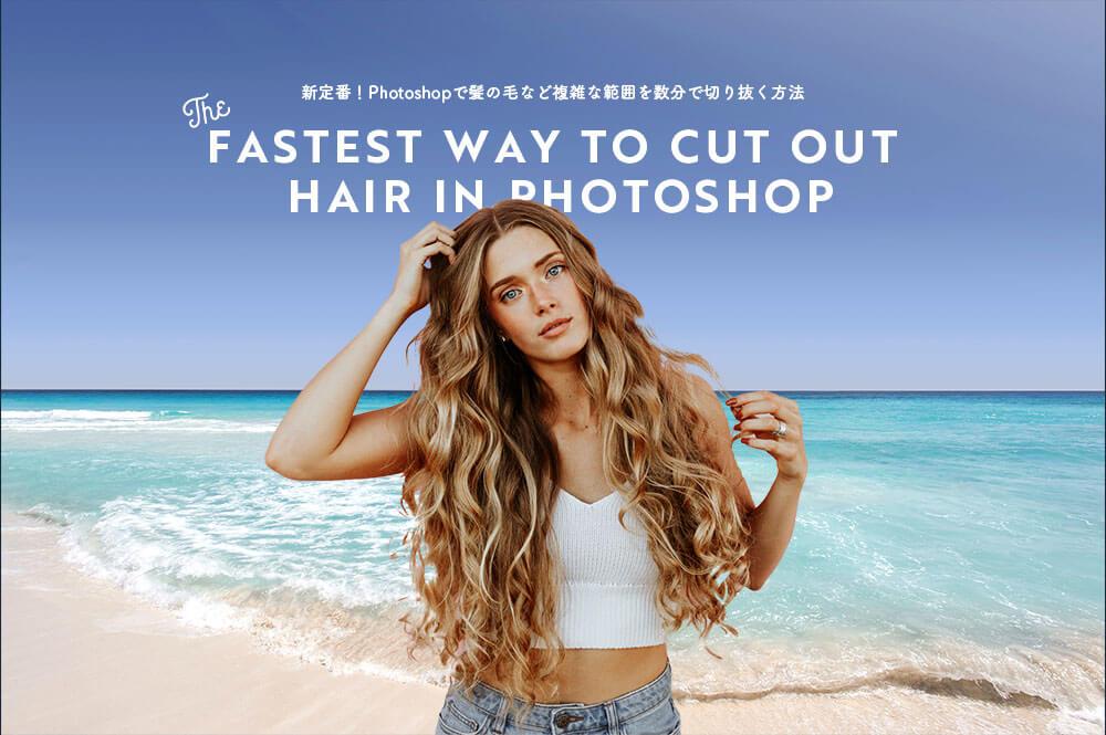 新定番!髪の毛など複雑な範囲も数分で切り抜く方法