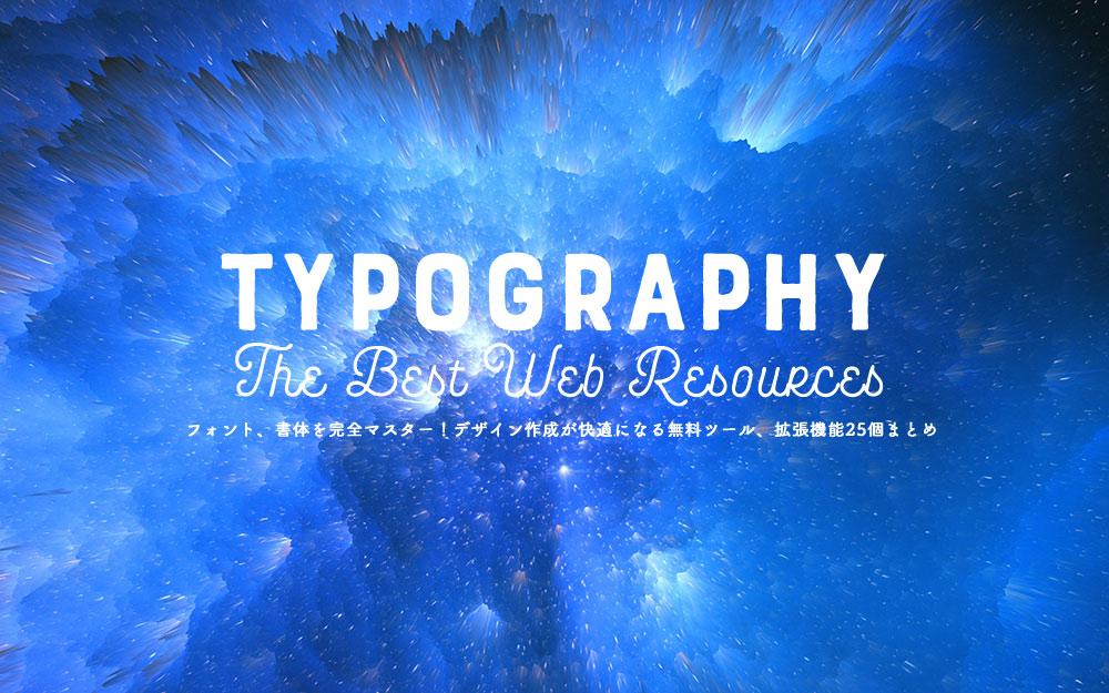 web-typography-resource