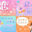 2週間限定!日本語プレミアムフォント、かわいいデザインを楽しむ便利コレクション