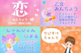 cute-japanese-font-bundle-top