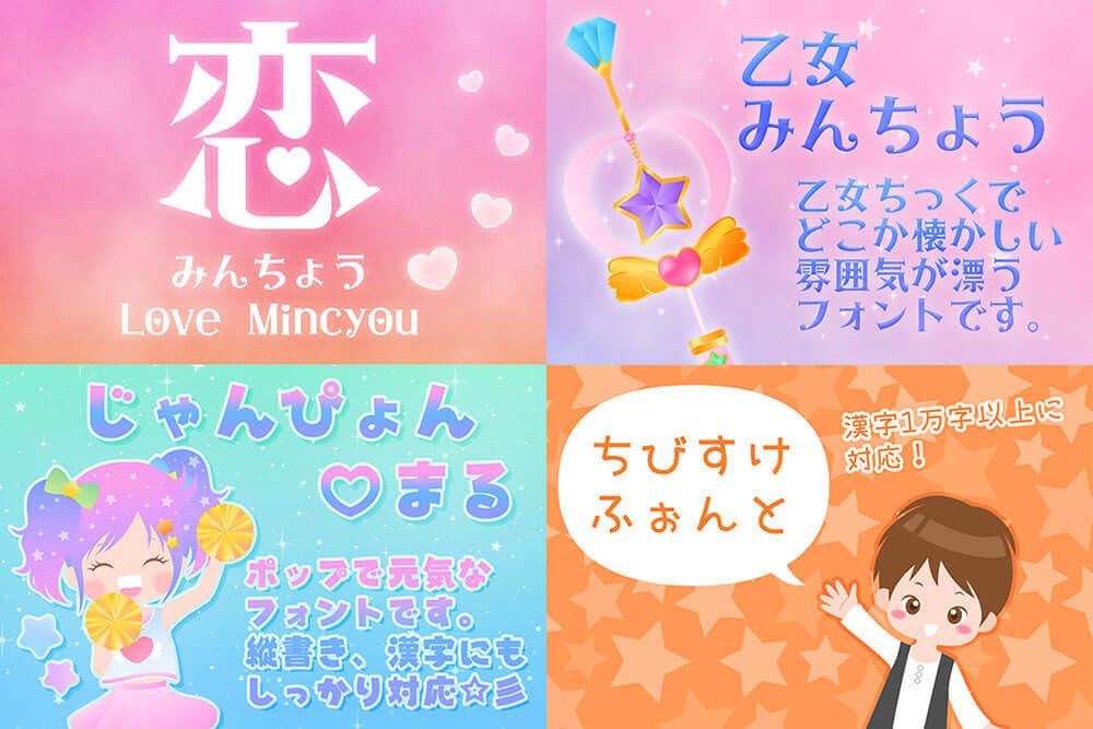 cute-japanese-font-bundle-top