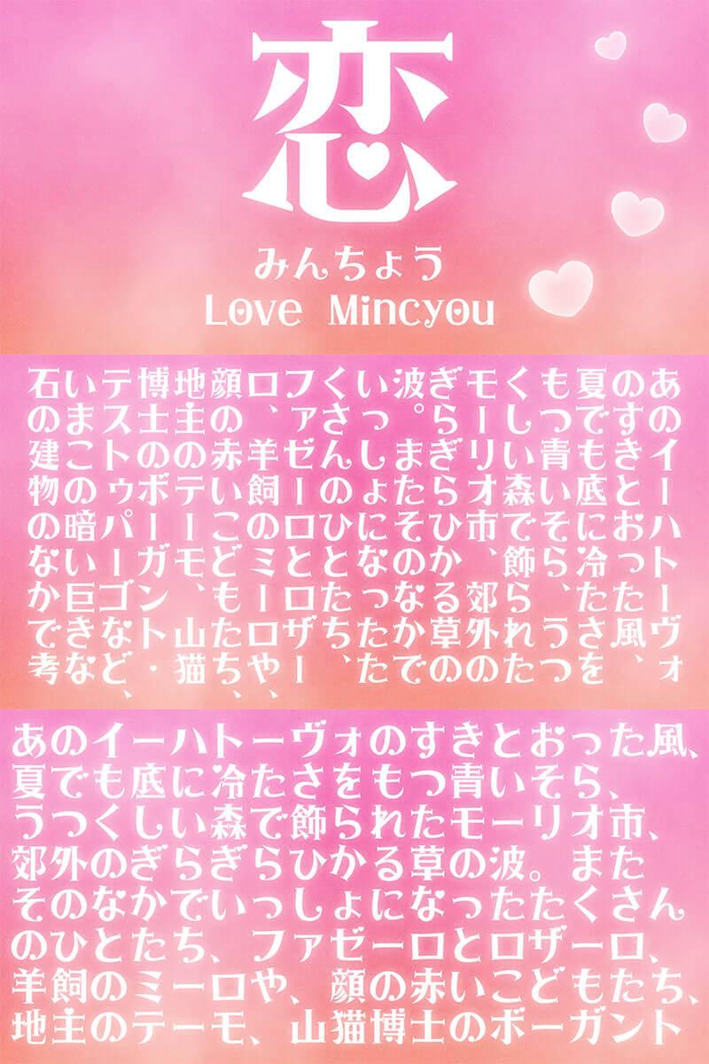 love-min-cho