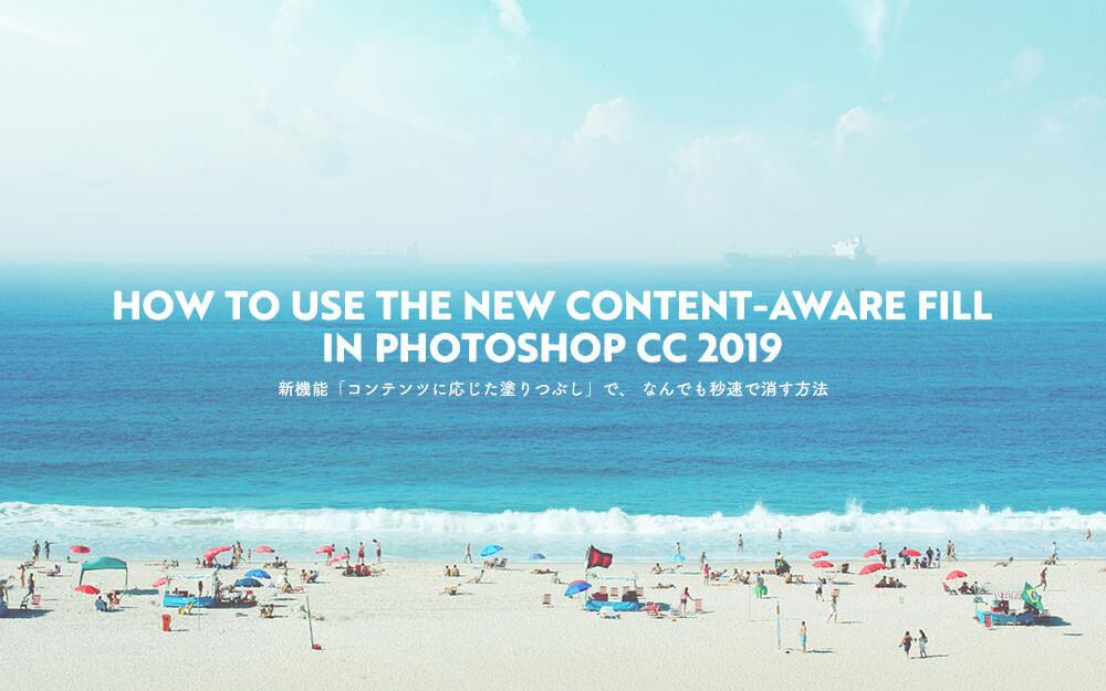 Photoshop CC 2019 新機能「コンテンツに応じた塗りつぶし」で、なんでも秒速で消す方法