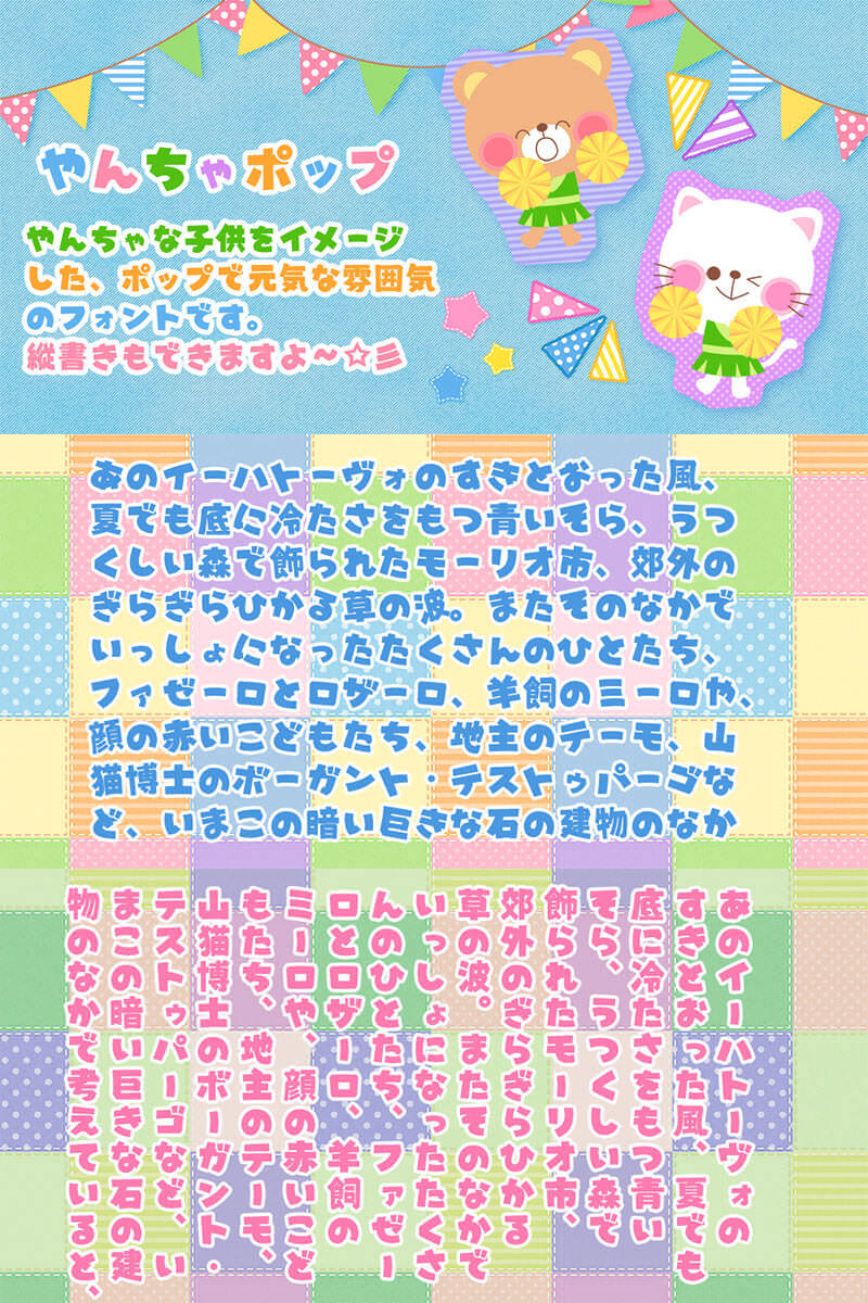 2週間限定!日本語プレミアムフォント、かわいいデザインを楽しむ便利