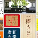【2018年保存版】これさえあれば大丈夫!最新の日本語、和文フリーフォント52個まとめ